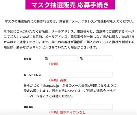 シャープ マスク 申し込み 応募 サイト