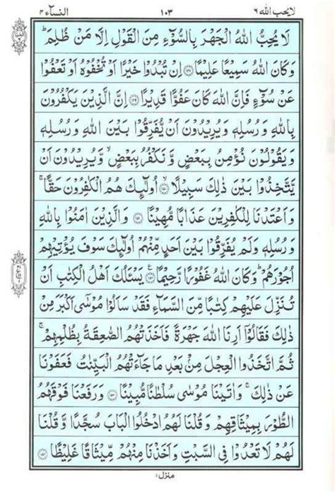 holy quran   la yhb allh  kraan par