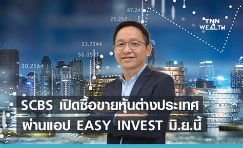 SCBS เปิดซื้อขายหุ้นต่างประเทศผ่านแอป EASY INVEST มิ.ย.นี้