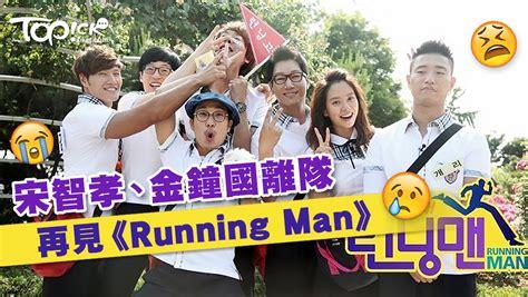 回不去的running Man 「7缺3」令粉絲心碎  香港經濟日報  Topick  休閒 D161214