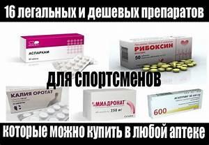 Препараты для печени в спортивном питании