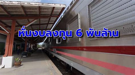 การรถไฟฯ ชงบอร์ดหั่นงบลงทุน 6 พันล้าน - The Bangkok Insight