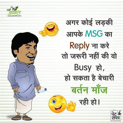 Top 10 Funny and Viral Jokes In Hindi on Social Media