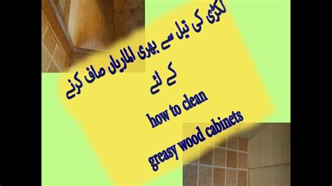 How To Remove Greasy Film From Kitchen Cabinets /کچن کی الماریاں صاف کرنے کا طریقہ Antique Auctions San Antonio White House Antiques Iron Gates For Sale Rattan Furniture Vitrine Cabinets Pasadena Stores Looking Refrigerator Banjo Barometers