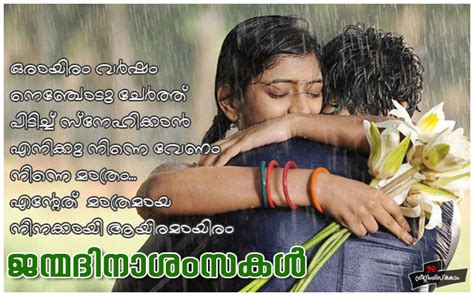 birthday wishes in malayalam malayalam birthday wishes for lover