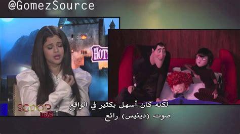 Selena Gomez Hotel Transylvania 2 Interview - Selena Gomez ...