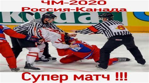 Пары четвертьфиналистов составили сша — словакия, швейцария — германия, россия — канада и финляндия — чехия. Хоккей, ЧМ-2020, Россия-Канада, Финал, NHL20 - YouTube