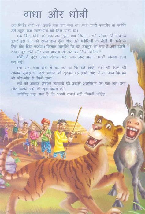hindi short stories hindi moral story