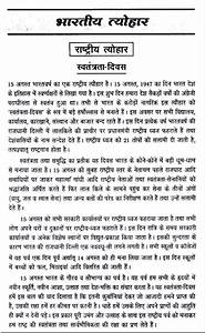 Hindi Essays For Class 7  Notice Writing Format Cbse Class