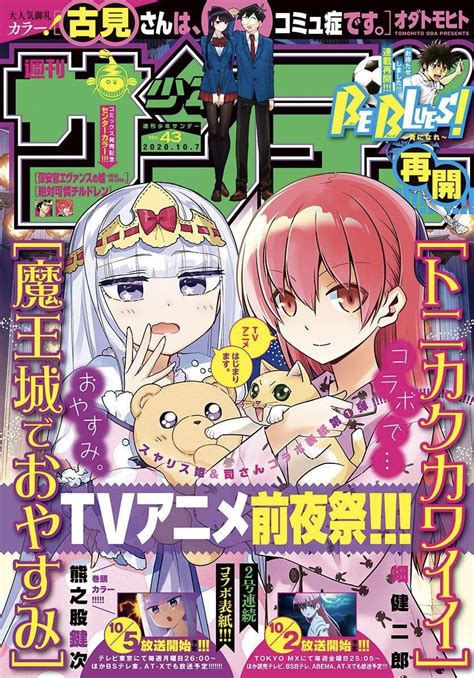 season  sleepy princess   demon castle anime