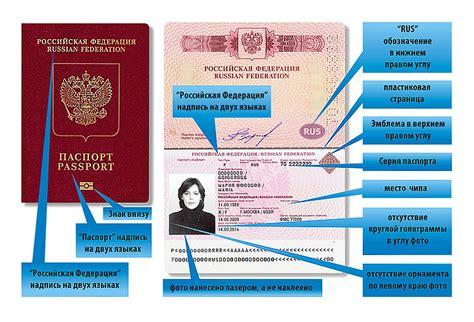 Документы на загран паспорт нового поколения 2017