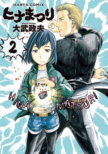 anime yakuza comedy manga hinamatsuri   tv