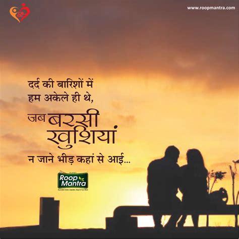 shayari hindi sad status emotional ki hum romantic akele whatsapp mein dard yakkuu