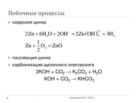 Металловоздушный источник тока