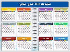 Islamic Calendar 2019 printable 2018 calendars