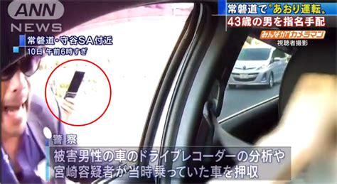 煽り 運転 犯人 顔