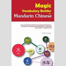 Magic Vocabulary Builder For Mandarin Chinese Learn The Secrets Of Chinese Lexicology With