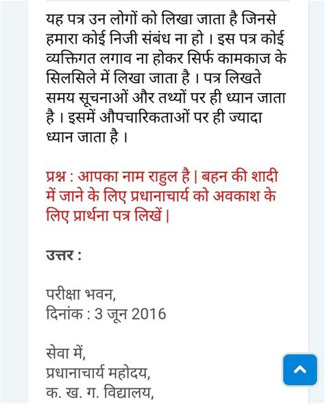 letter  hindi cbse board cbse class  hindi board