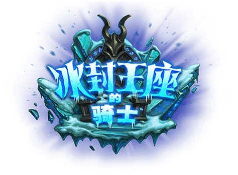 new expansion name graphic leak knights of the frozen