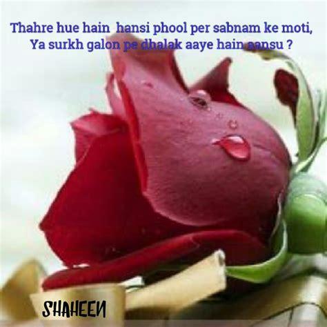 urdu poetry urdu gazal happy anniversary wishes wedding anniversary wishes anniversary