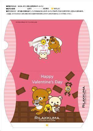 printable rilakkuma valentine gift box kawaii diy