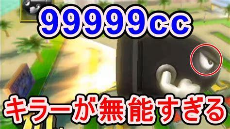 マリオ カート wii 99999cc