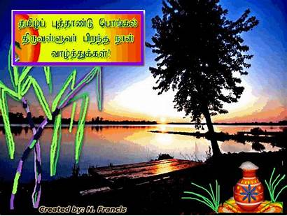 Pongal Vazhthukkal Tamil Wishes Greetings Card Send