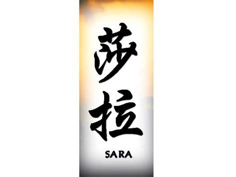 Tattoo Name Sara