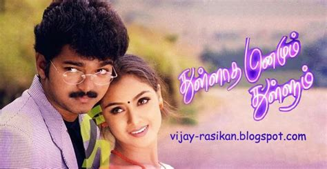 Thullatha Manamum Thullum Full Movie Download