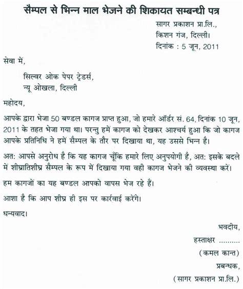 complain letter  sending materials