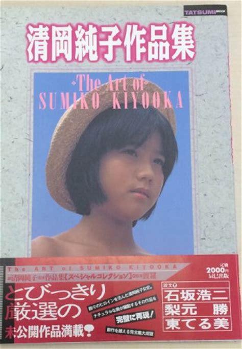 『清岡純子作品集』清岡純子の感想 ブクログ