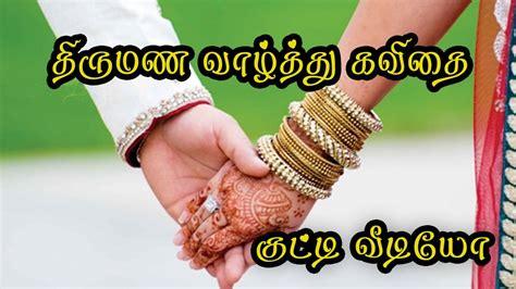 wedding wishes anniversary wishes kutty kavithai kutty video  tamil video  youtube