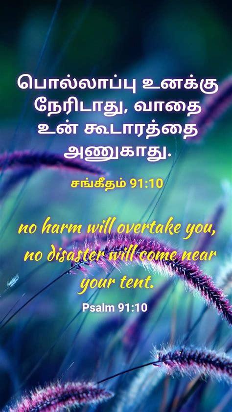 தமிழ் தத்துவம், tamil thathuvam, tamil true lines, god quote tamil. Pin on Bible verses: my likes in Tamil