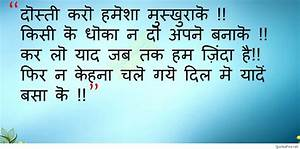 friendship quotes hindi funny love life quotes. best ...