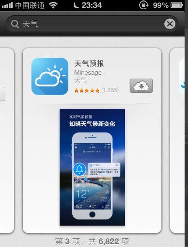 iOS6怎么下载旧版APP_360新知