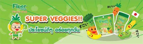 ผลตอบรับ - ขนมผักผลไม้กรอบ Super Veggies