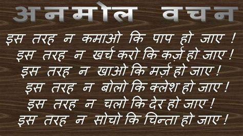 thoughts  life  hindi anmol vachan