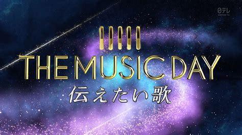 「the Music Day 2018 伝えたい歌」詳細なタイムテーブル(セトリ