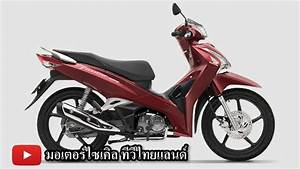Wave 125 I  U0e42 U0e09 U0e21 U0e43 U0e2b U0e21 U0e48    Future 125  U0e40 U0e1b U0e34 U0e14 U0e15 U0e31 U0e27 U0e17 U0e35 U0e48 U0e40 U0e27 U0e35 U0e22 U0e14 U0e19 U0e32 U0e21  2  U0e1e  U0e04 61    Motorcycle Tv Thailand