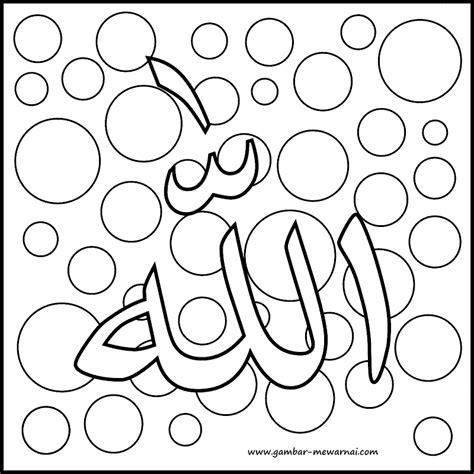 Mewarnai gambar kaligrafi islami muhammad. Mewarnai Kaligrafi Islami Allah - Contoh Gambar Mewarnai   Buku mewarnai, Buku gambar, Kaligrafi ...