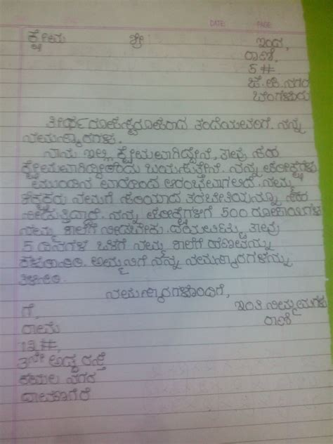 sample letter  father  kannada  write full