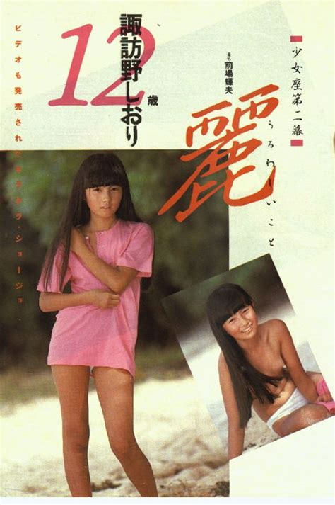 Suwano Shiori Nude Shiori Suwano Rika Nishimura Sexy Girl And Car - Erotic Girls | vkluchy.ru