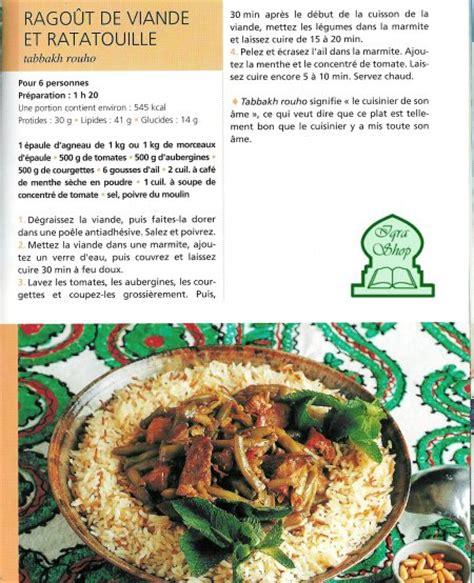 livre de cuisine libanaise cuisine libanaise barakat nuq livre sur