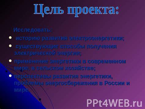 Проблемы и перспективы развития энергетики в россии и мире