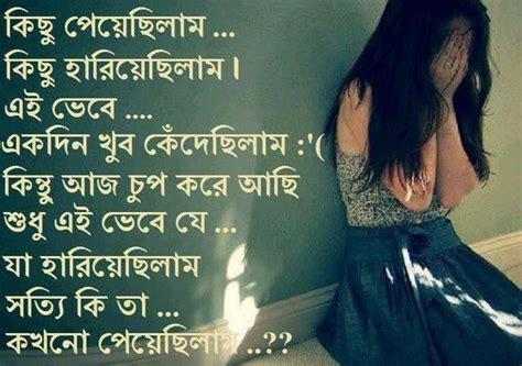 bengali whatsapp sad love status poem pinterest
