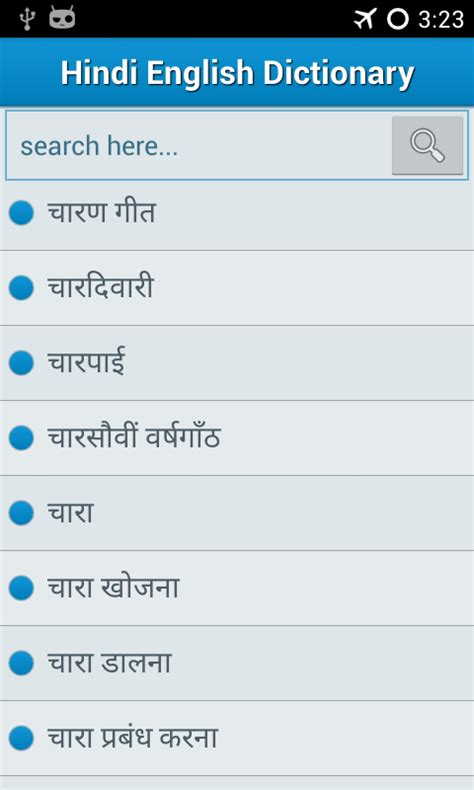 hindi meaning word