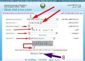 Dubai Visa Status Check Online By Passport Number