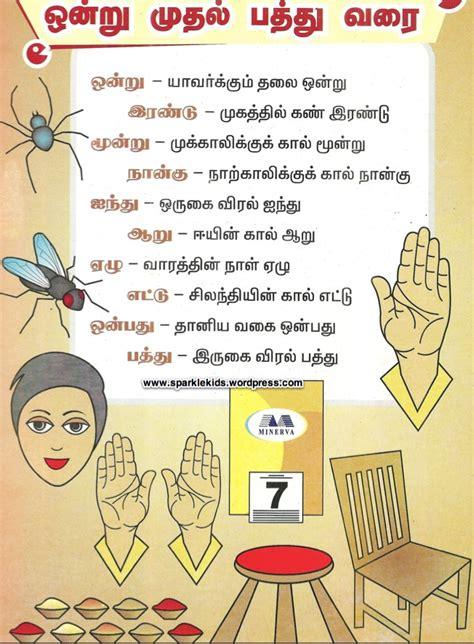 sle tamil worksheets sparklekids