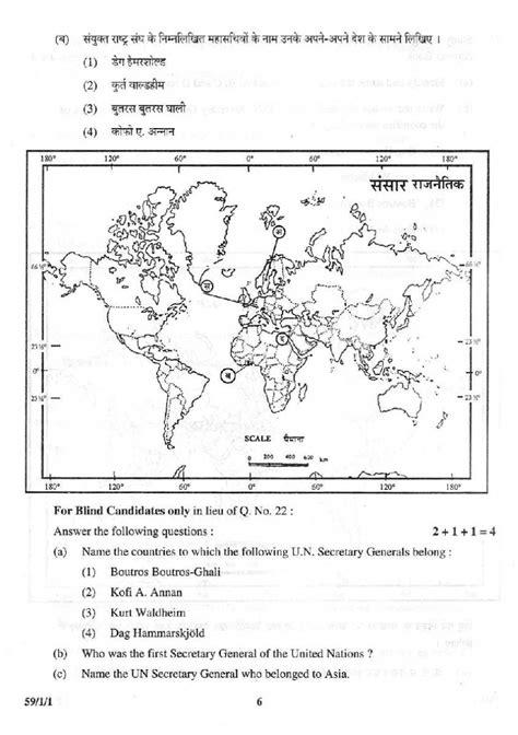 cbse cl political science worksheet pdf cbse best free