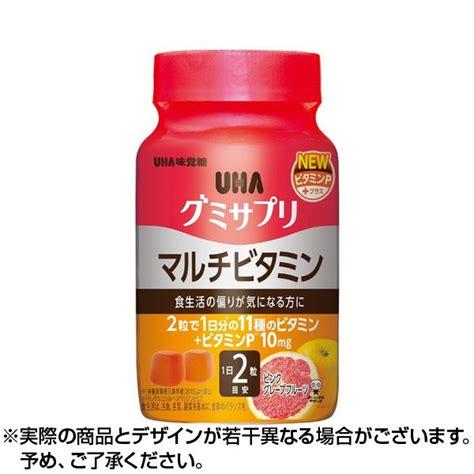 グミサプリ ビタミン c